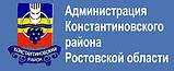Администрация Константиновского района Ростовской области